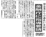 神戸新聞・記事