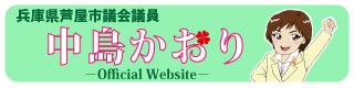 芦屋市議会議員 中島かおりホームページへのリンク