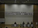 日本地方財政学会