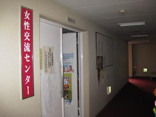 女性交流センター