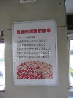 市民憲章・路面電車