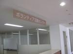 ボランティア活動センター